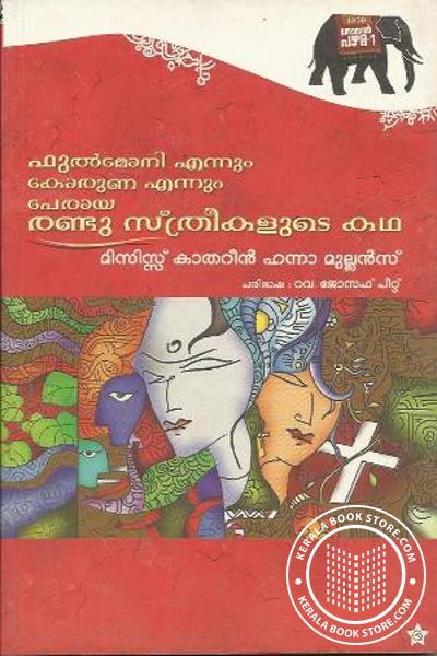 Cover Image of Book Randu Sthreekalude Katha