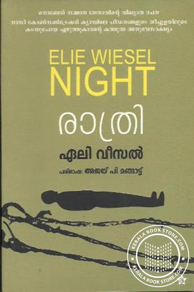 Cover Image of Book രാത്രി