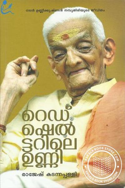 Cover Image of Book Red Shelterile Unni