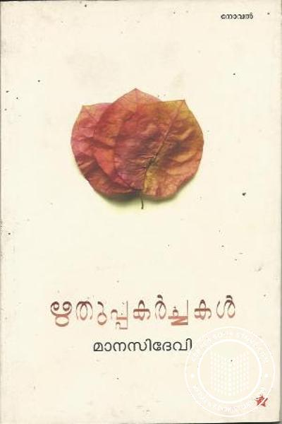 Cover Image of Book ഋതു പകര്ച്ചകള്
