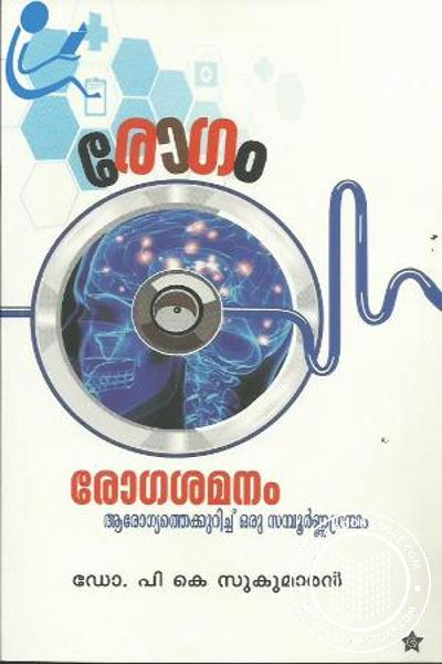 Cover Image of Book Rogam Rogasamanam