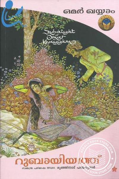 Cover Image of Book റുബായിയത്ത്
