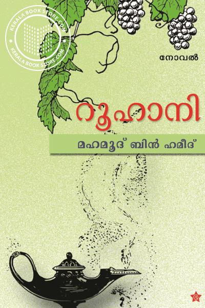 Cover Image of Book റൂഹാനി