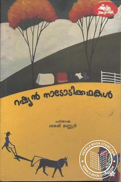 Cover Image of Book Russian Nadodi Kathakal