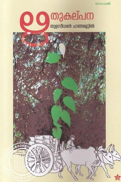 Cover Image of Book ഋതുകല്പന