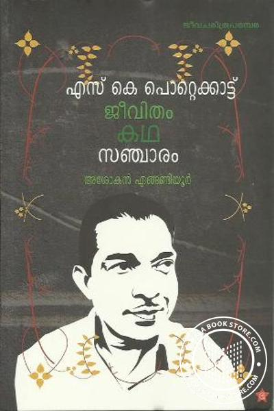 Cover Image of Book S K Pottakkad Jeevitham Katha Sancharam