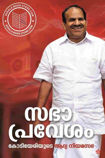 Cover Image of Book സഭാപ്രവേശം കോടിയേരിയുടെ ആദ്യ നിയമസഭ