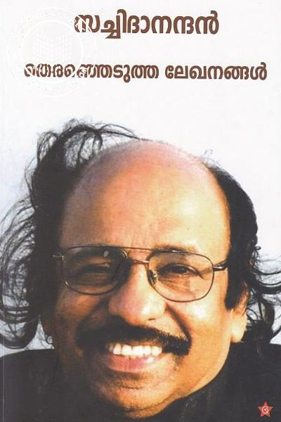 Cover Image of Book Sachidanandan Therengedutha Lekhanangal