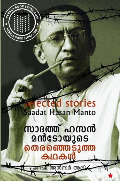 Cover Image of Book സാദത്ത് ഹസന് മന്ടോയുടെ തെരഞ്ഞെടുത്ത കഥകള്