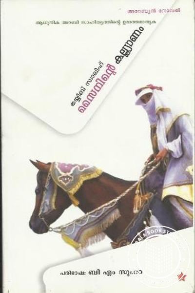 Cover Image of Book സൈനിന്റെ കല്യാണം