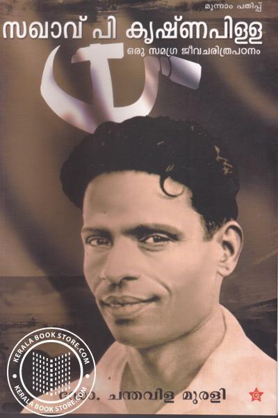 Cover Image of Book Sakhavu P Krishnapilla Oru Samagra Jeevacharithrapadanam