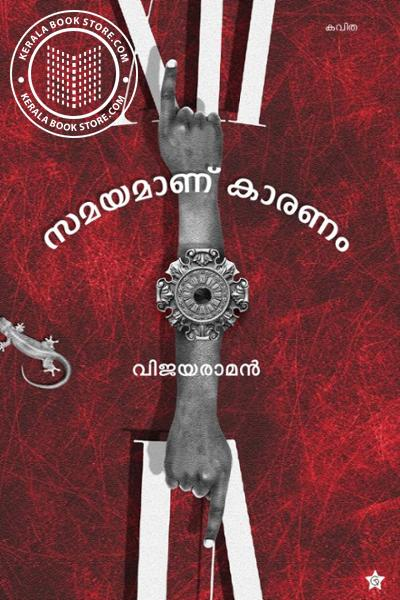 Cover Image of Book സമയമാണ് കാരണം