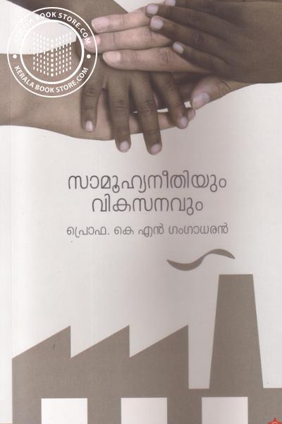 Cover Image of Book സാമൂഹ്യനീതിയും വികസനം