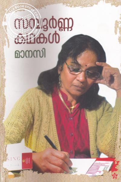 Cover Image of Book സമ്പൂർണ്ണ കഥകൾ മാനസി