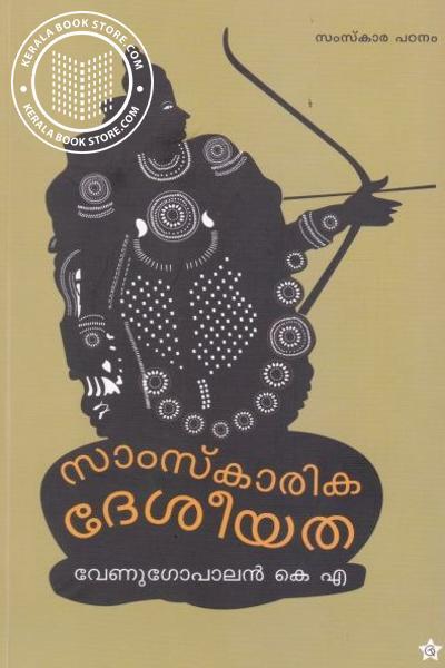 Image of Book സാംസ്കാരിക ദേശീയത