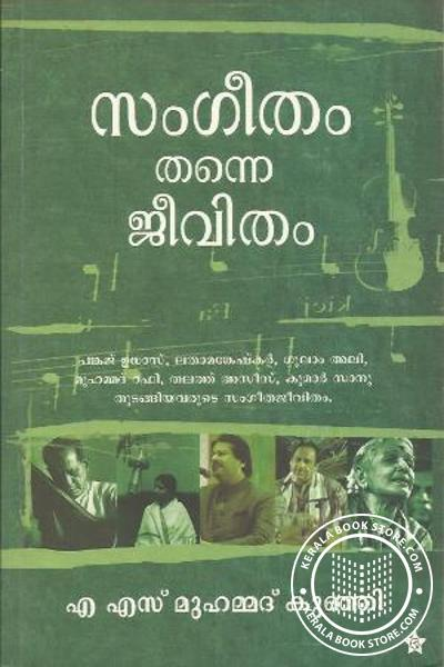 Cover Image of Book Sangeetham Thanne Jeevitham