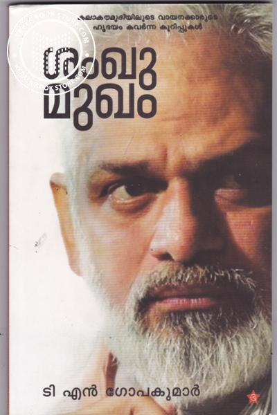 Cover Image of Book ശംഖുമുഖം