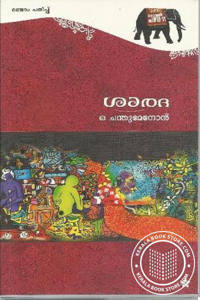Cover Image of Book ശാരദ