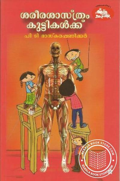 Cover Image of Book Sareera Sasthram Kuttikalkku