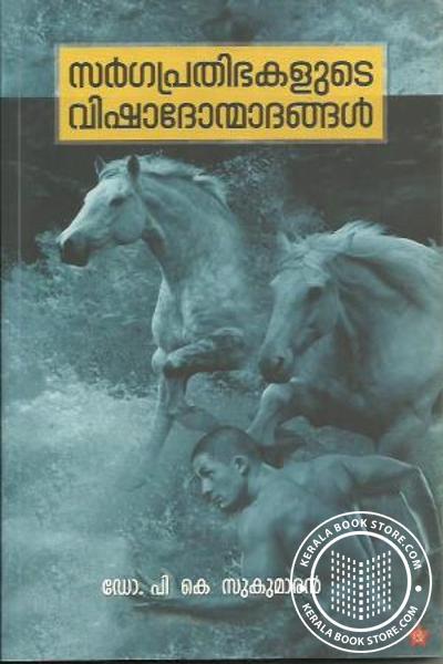 Cover Image of Book Sarga Prathibhakalude Vishadonmagangal