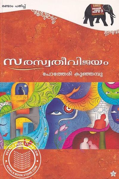 Cover Image of Book സരസ്വതീവിജയം