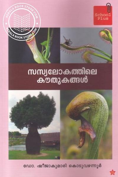 Cover Image of Book സസ്യലോകത്തിലെ കൗതുകങ്ങള്