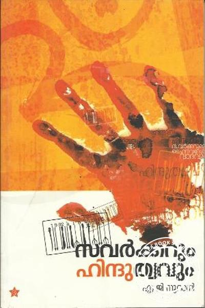 Cover Image of Book Savarkkarum Hinduthvavum