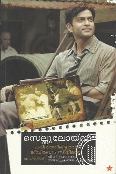 Cover Image of Book Sellulloid Charithrathil Illatha Jeevithavum Cinemayum