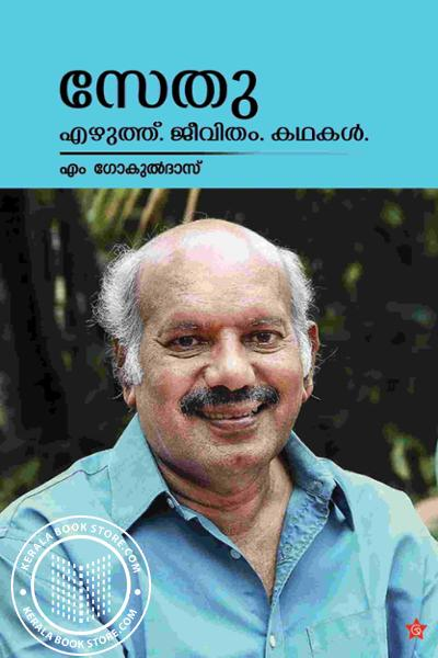 Cover Image of Book Sethu Ezhuth Jeevitham Kathakal