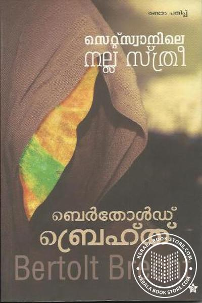 Cover Image of Book Setswanile Nalla Sthree