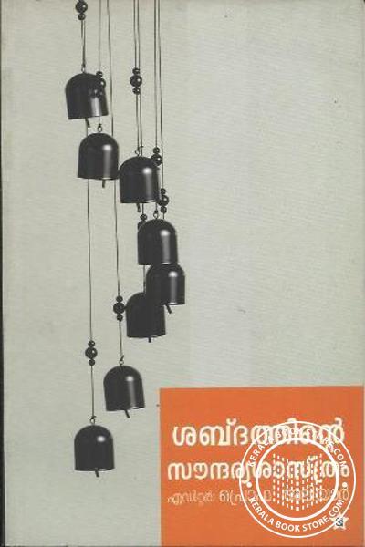 Cover Image of Book Shabdathinte Saundarya Sasthram