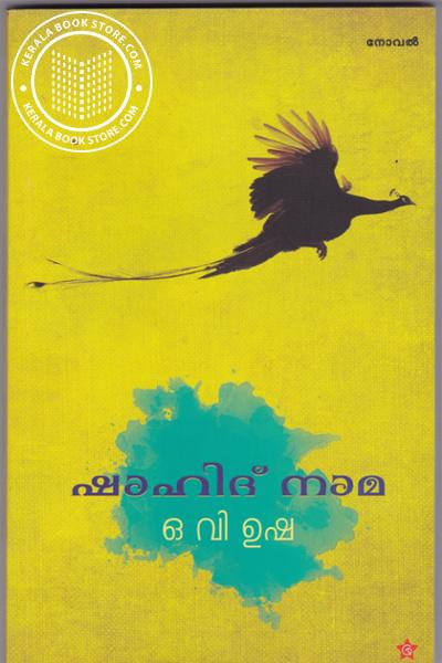 Cover Image of Book Shahid Naama