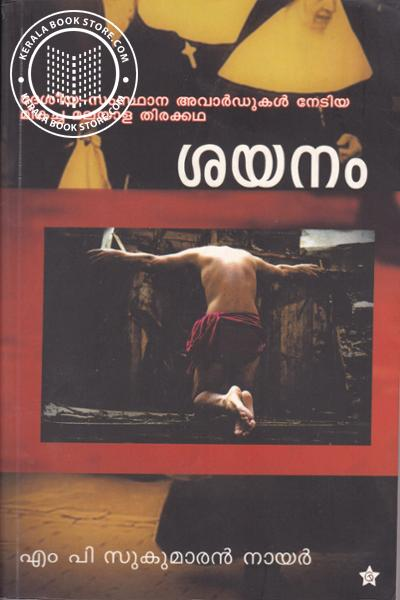 Cover Image of Book ശയനം