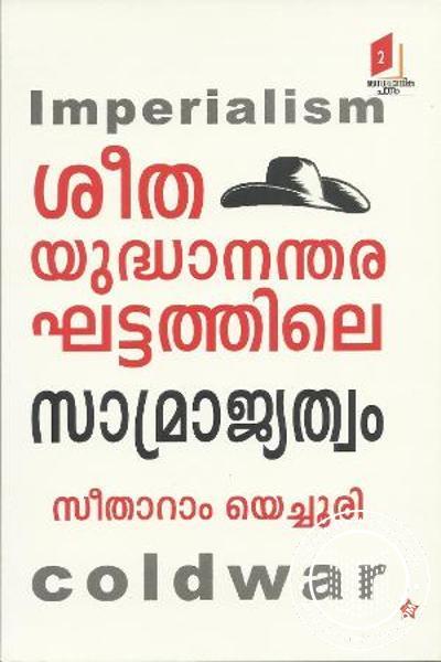 Cover Image of Book Sheetha yudhananthara khattathile Saamrajyathwam