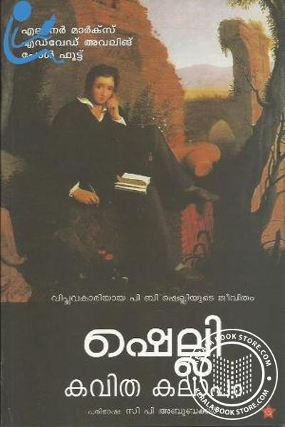 Cover Image of Book Shelly Kavitha Kalapam