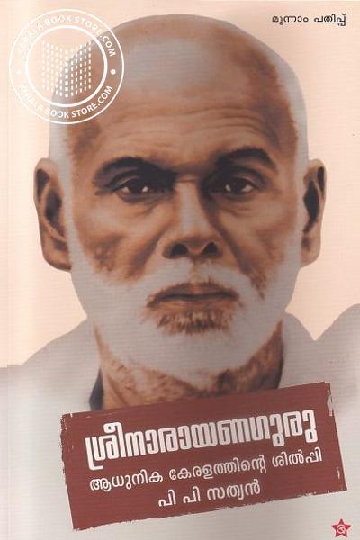 Cover Image of Book Shreenaaraayanaguru Aadhunika Keralatthinte Shilpi
