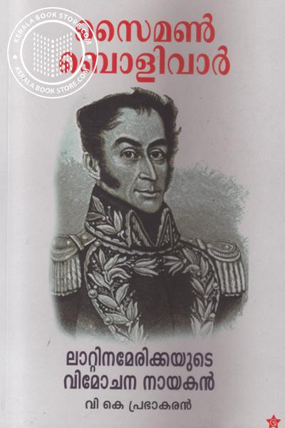 Cover Image of Book Simon Bolivar Latin Americayude Vimochana Nayakan
