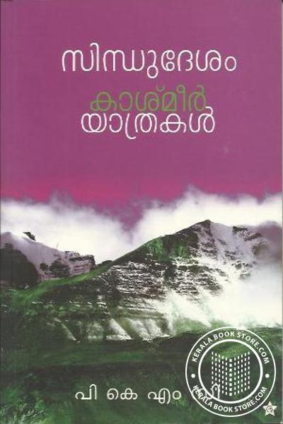 Cover Image of Book Sindhu Desam Kashmeer Yathrakal