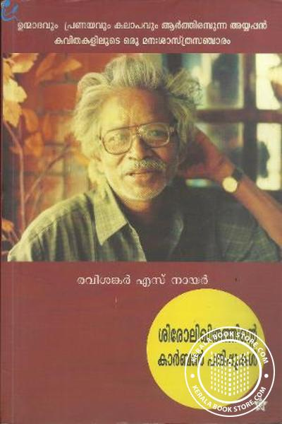 Cover Image of Book Sirolikhithathinte Karbon Pathippukal