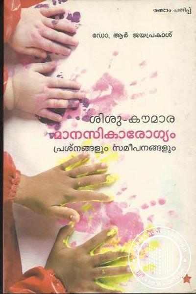 Cover Image of Book ശിശു കൗമാര മാനസികാരോഗ്യം പ്രശ്നങ്ങളും പരിഹാരാവും
