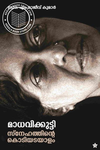 Cover Image of Book Snehathinte Kodiyadayalam