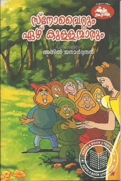 Cover Image of Book സ്നോവൈറ്റും ഏഴു കുള്ളന്മാരും