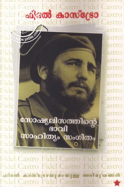 Cover Image of Book Socialisathinte Bhavi Sahithyam Sangeetham