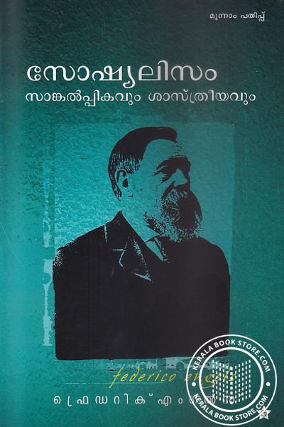 Cover Image of Book സോഷ്യലിസം സാങ്കല്പ്പികവും ശാസ്ത്രീയവും