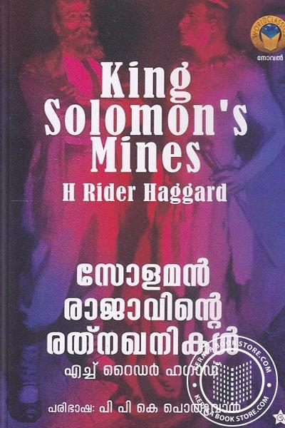 Image of Book സോളമന് രാജാവിന്റെ രത്നഖനികള്