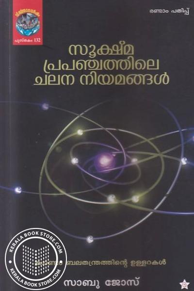 Image of Book Sookshma Prapanchatthile Chalana Niyamangal