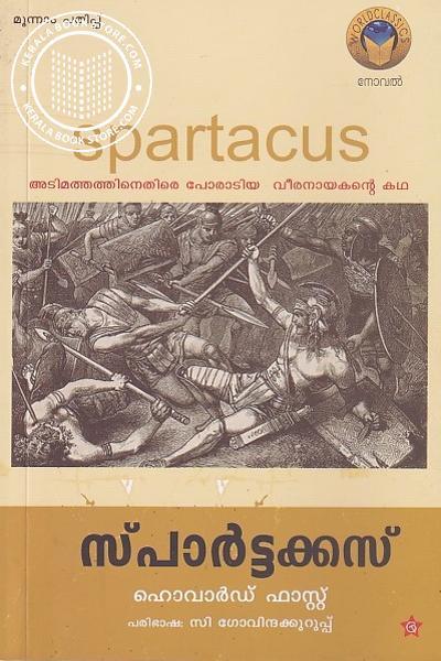 Cover Image of Book സ്പാര്ട്ടക്കസ്