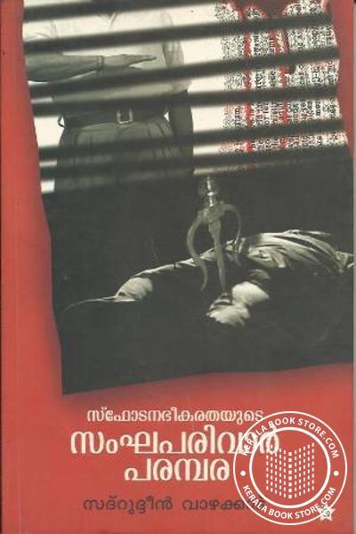 Cover Image of Book സ്ഫോടനഭീകരതയുടെ സംഘപരിവാര് പരമ്പര