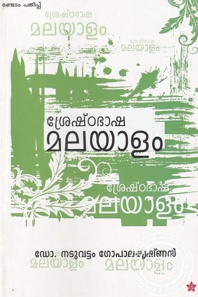 Cover Image of Book ശ്രേഷ്ഠഭാഷ മലയാളം