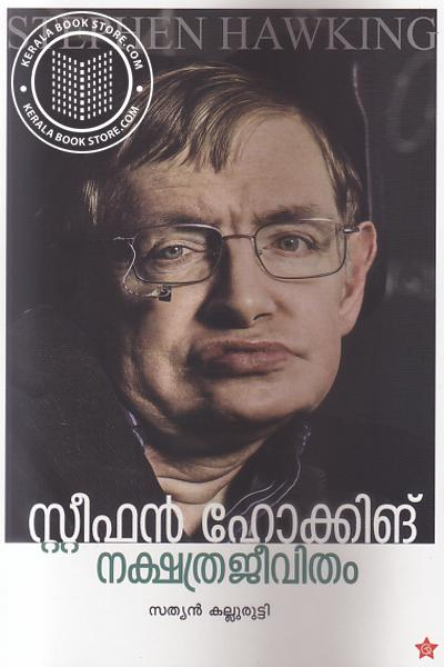 Cover Image of Book Stephen Hawking Nakshathrajeevitham
